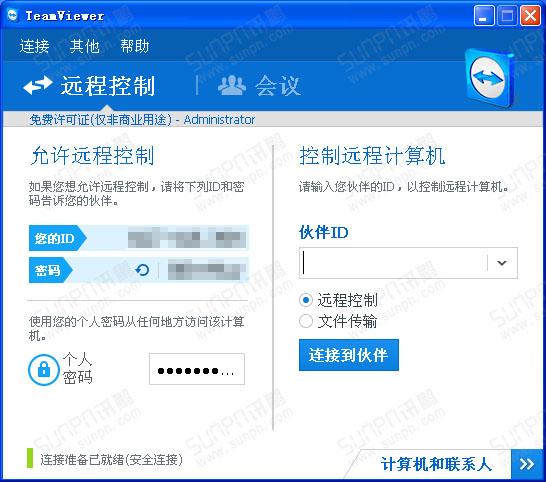 穿透内网远程控制软件.jpg