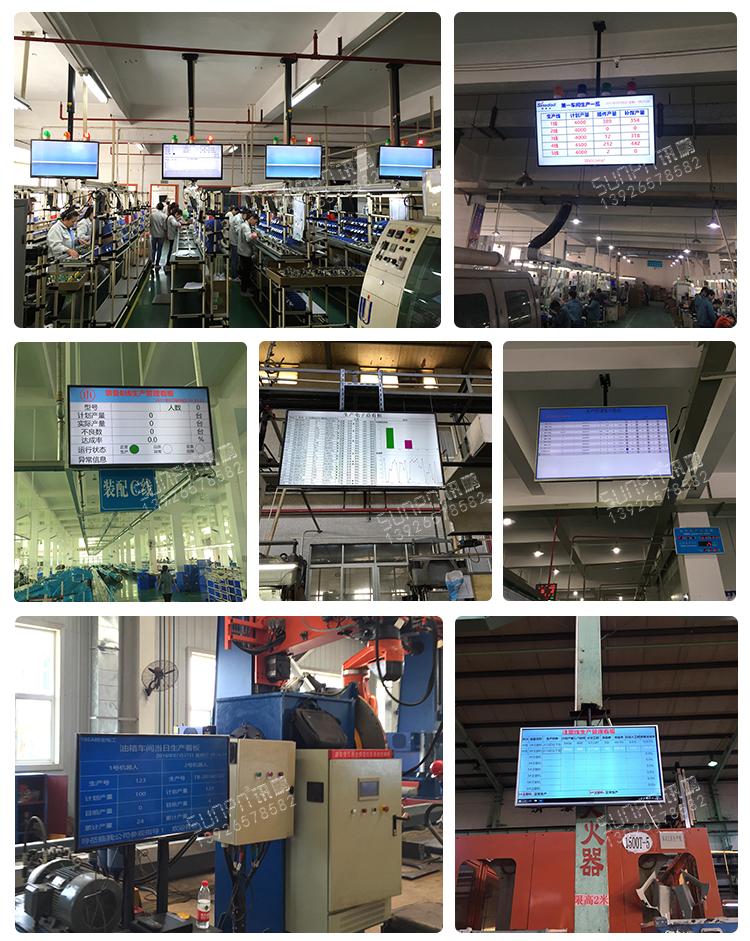 生产管理电子看板应用案例