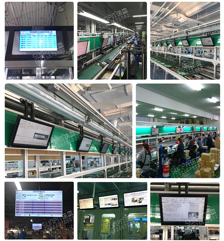 生产管理电子看板应用
