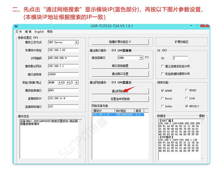 医院NTP电子时钟软件