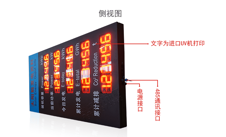 太阳能数据采集看板产品实拍