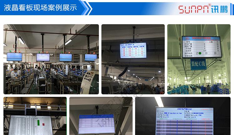 生产进度看板系统案例展示