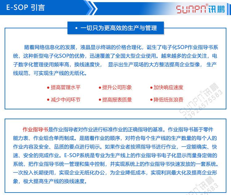E-SOP作业指导书软件产品引言