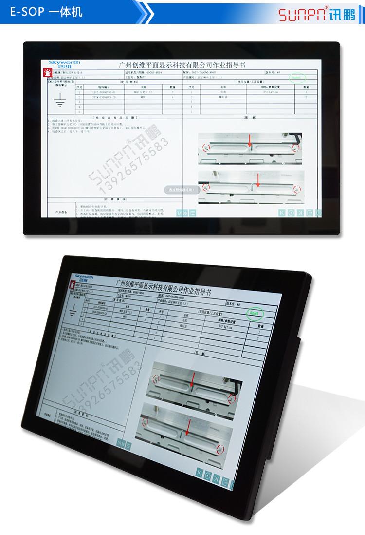 E-SOP作业指导书软件产品实拍