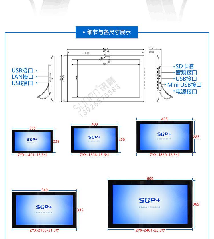 E-SOP作业指导书软件尺寸参考