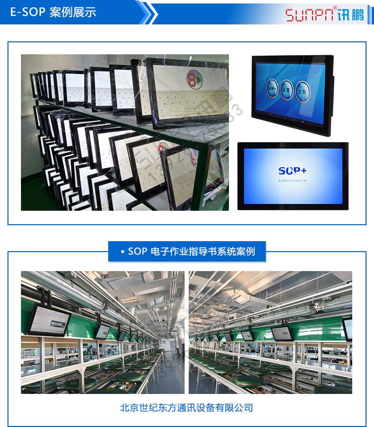 E-SOP作业指导书软件案例展示