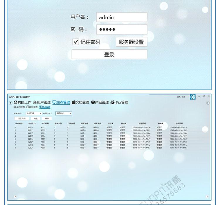 生产作业指导书发放系统软件界面
