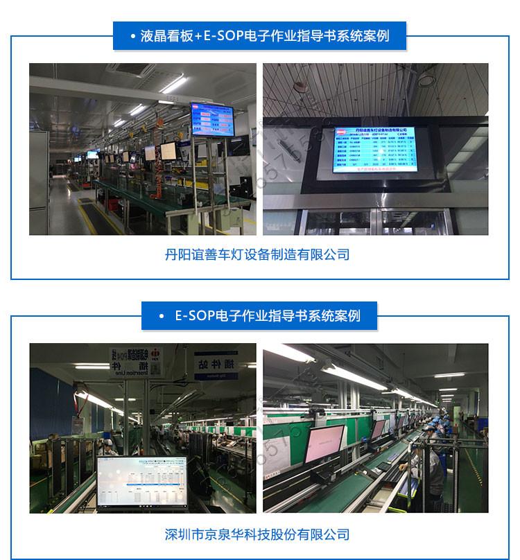 生产作业指导书发放系统案例展示