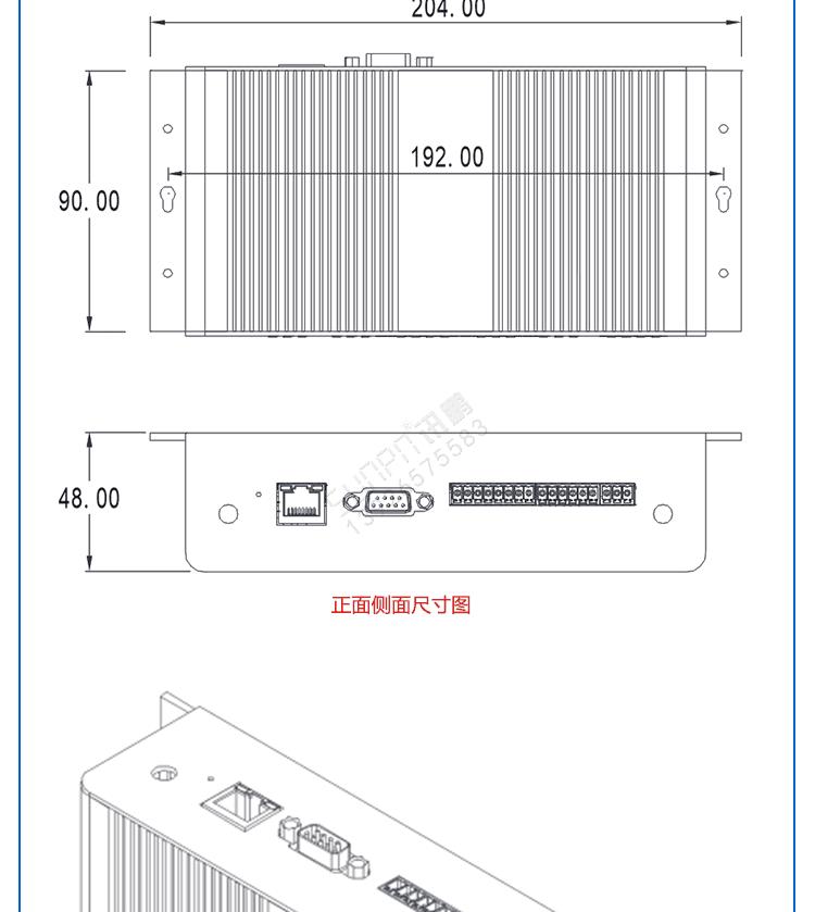 设备数据采集器产品尺寸