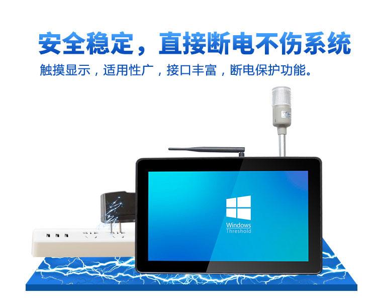 工业平板电脑断电保护