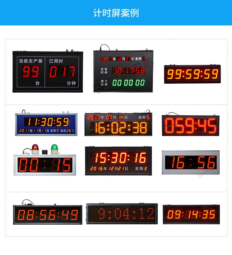 计时器案例参考