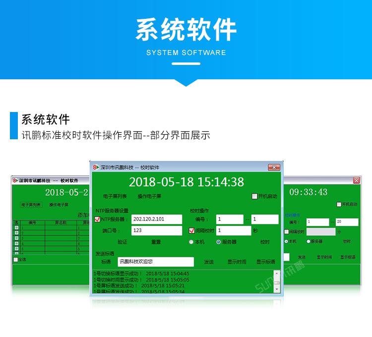 医院时钟系统软件介绍